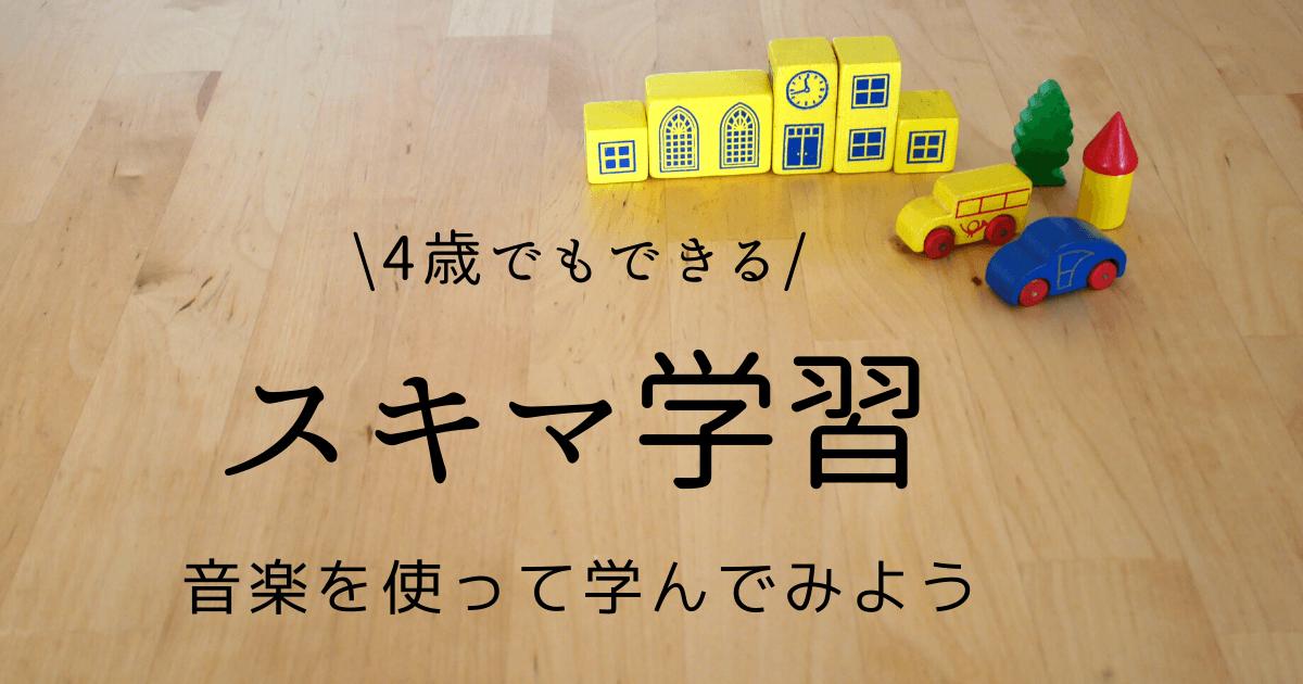 スキマ学習