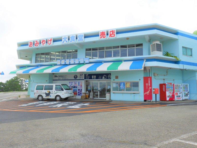潮岬の食堂
