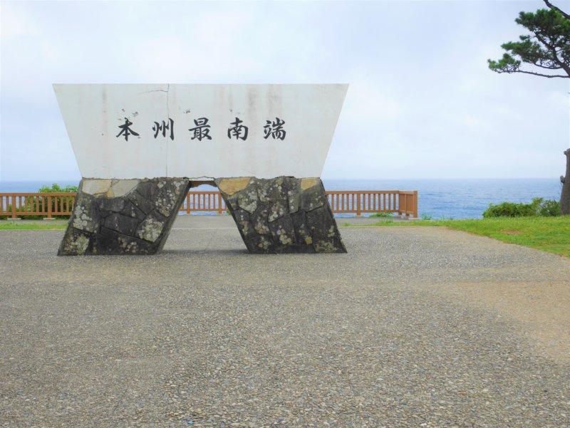 本州の最南端潮岬の碑