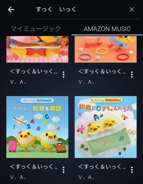 知育ができる音楽アプリ