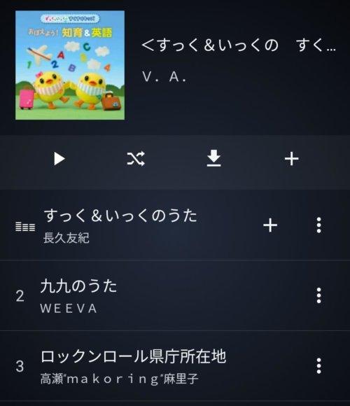 Amazonで無料利用できる知育音楽