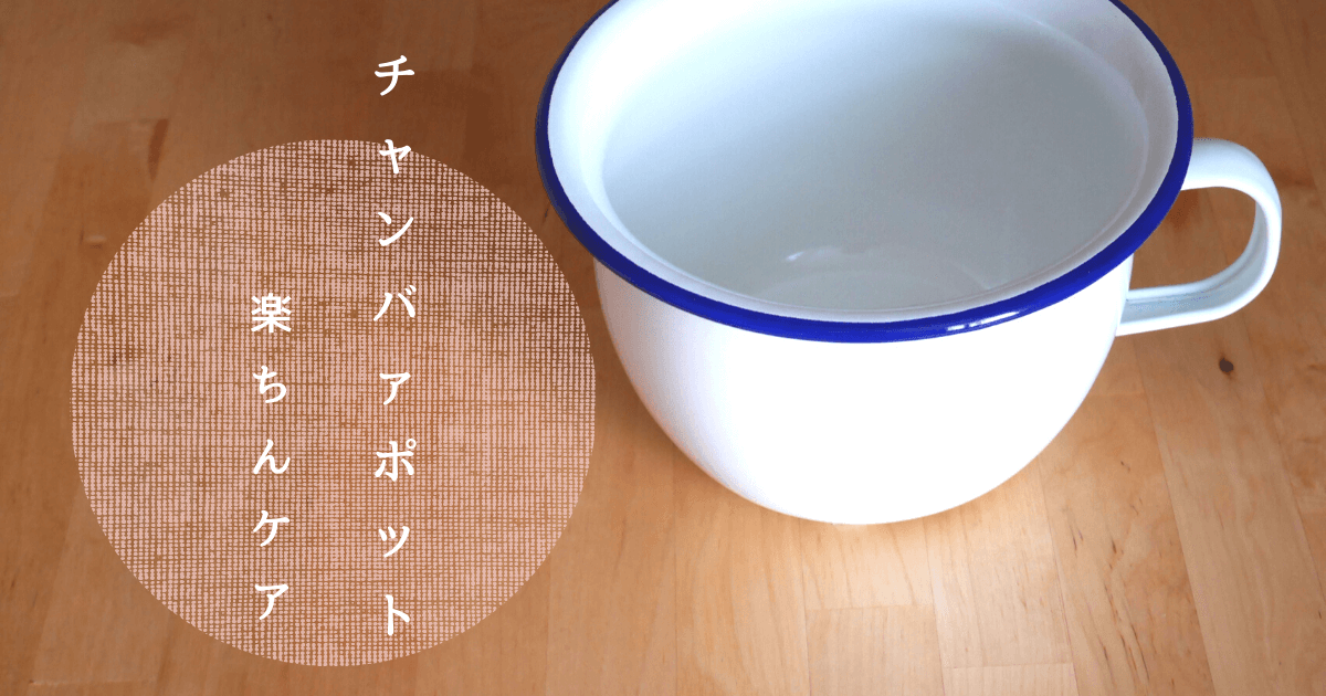チャンバーポット 洗い方