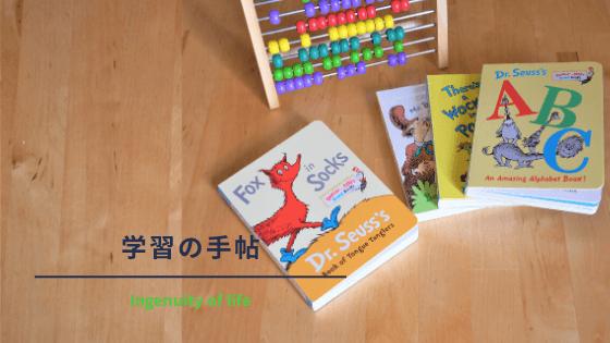 学習の手帖